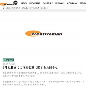 Η Ιαπωνική περιοδεία ακυρώθηκε